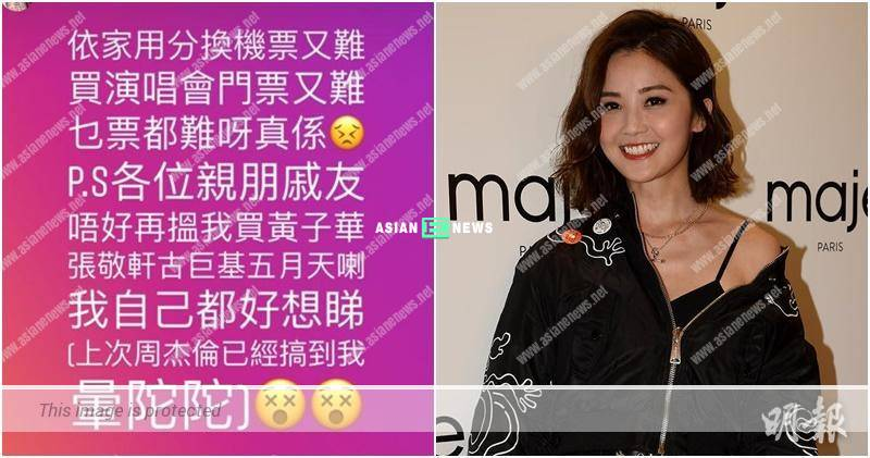 Charlene Choi laments: Please stop asking me to buy concert tickets