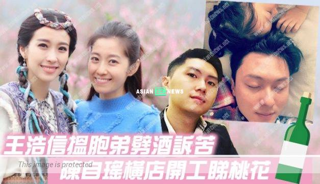 Vincent Wong complains to his brother; Yoyo Chen hopes for love blossom in Hengdian