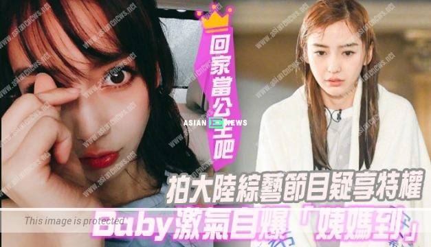 Netizens tell Angelababy to return to her princess world; She declares her innocence