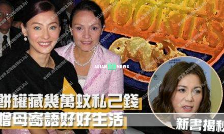 Cecilia Cheung gives money to her mother when she is 9 years old