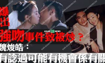 Line Walker: The Prelude drama: Nathan Ngai forces his kiss on Louisa Mak?