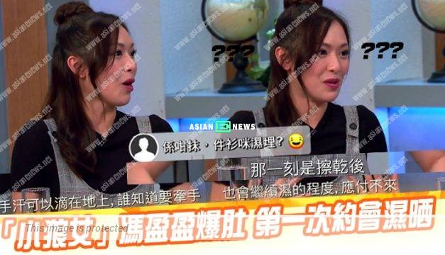 Crystal Fung has sweaty palms during her first date