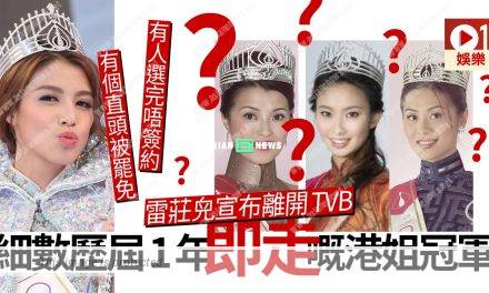 Juliette Louie is returning to Canada; how many Ms Hong Kong leave TVB?