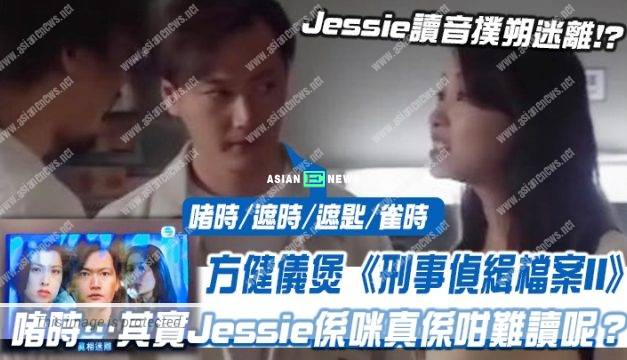 "Netizens finds it funny when Michael Tao calls Kenix Kwok as ""Jessie""?"