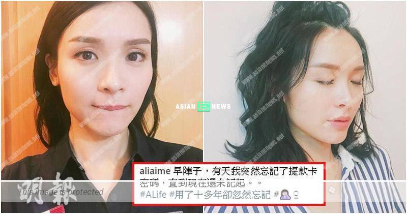 Muddle-headed Ali Lee forgets the password to her ATM card