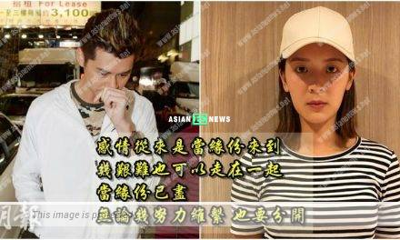 Carlos Chan defends his old love, Jennifer Yu: I treat her as my loved one