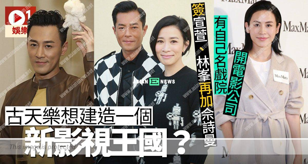 "Charmaine Sheh signs contracts with Louis Koo's company; His ""Kingdom"" is growing"