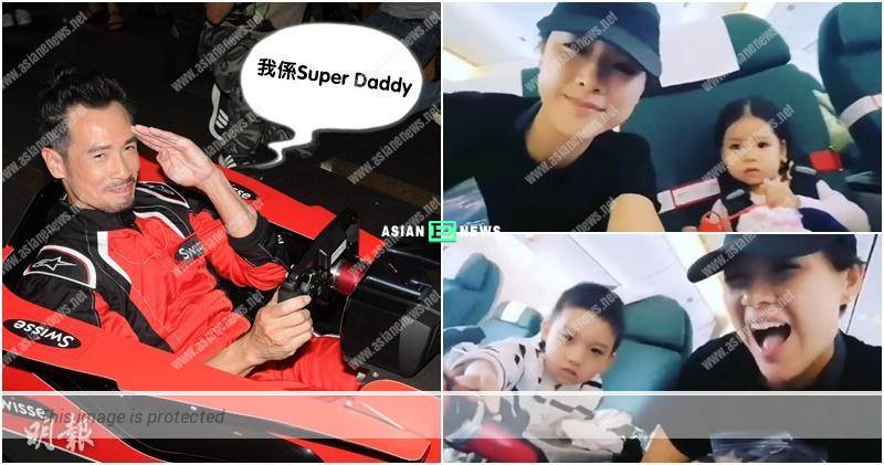 Moses Chan praises himself as Super Daddy