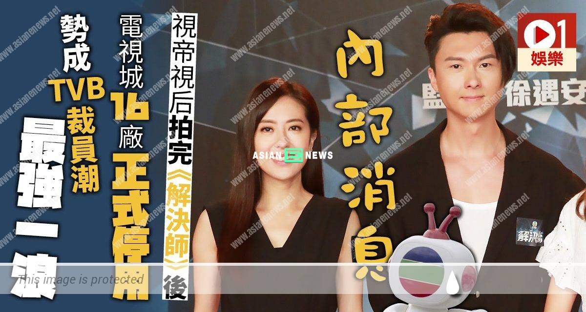 TVB is retrenching staff? Natalie Tong and Vincent Wong are the last users of studio room 16