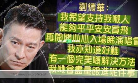 Andy Lau is concerned for his fans' safety; He urges the police to protect the citizens