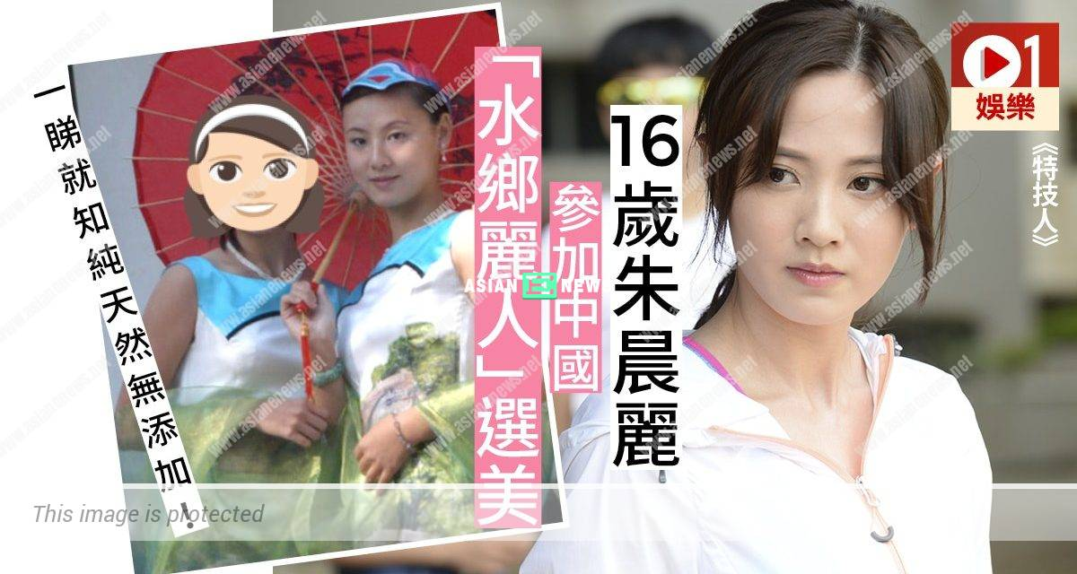 Rebecca Zhu has little baby fats when participating in the contest at 16 years old