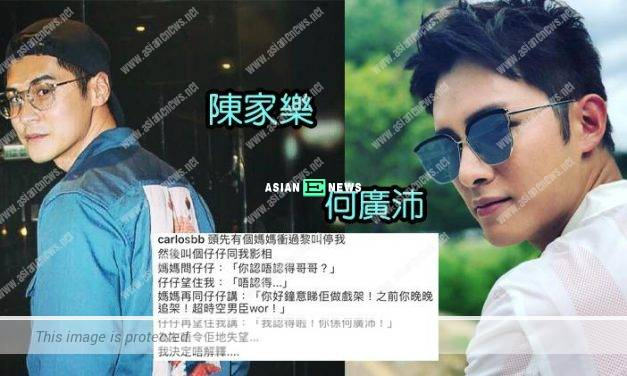 Carlos Chan is mistaken as Matthew Ho? He takes photograph with passer-by