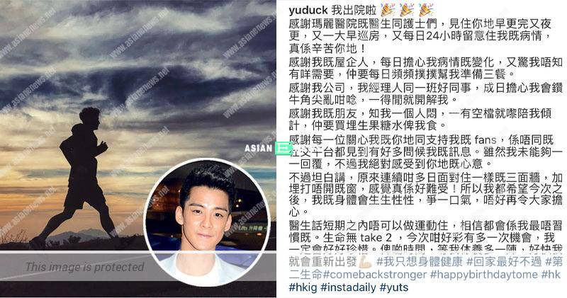 Dickson Yu is discharged from the hospital; Home is the best