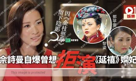 War and Beauty drama gives phobia to Charmaine Sheh?
