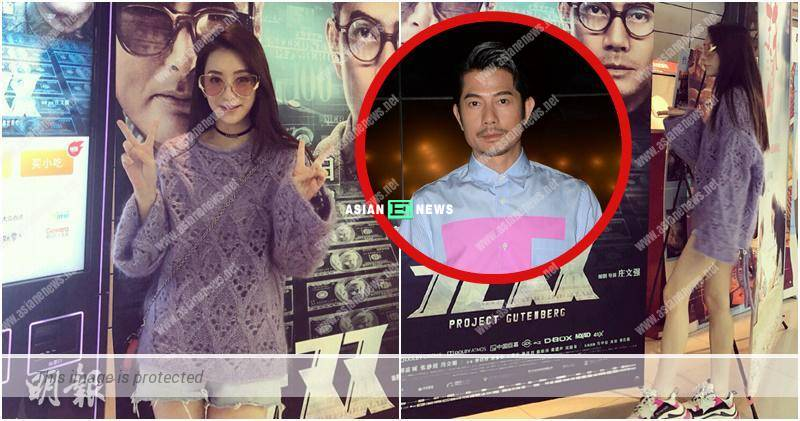 Moka Fang's waistline increases? She supports Aaron Kwok's new film