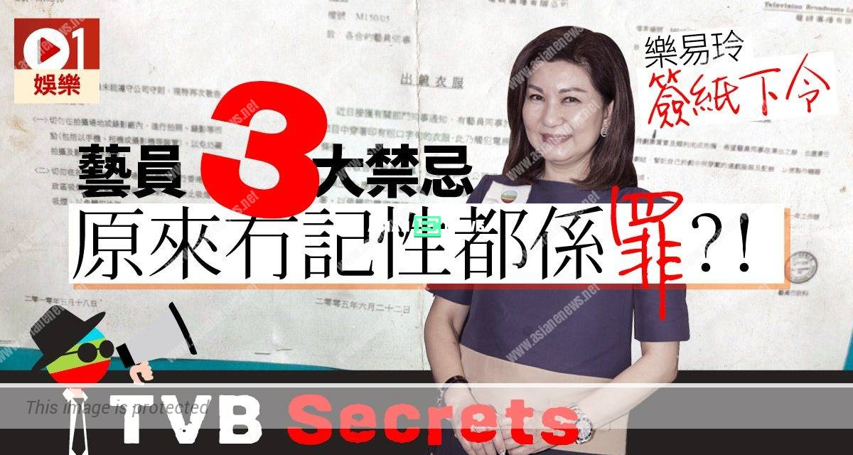 TVB Secrets: What are the 3 big taboo to the artistes?