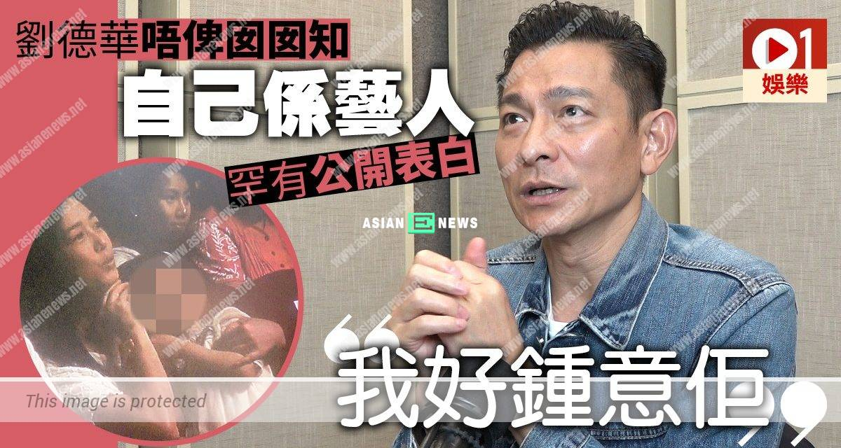 Andy Lau confesses he is less direct towards his wife