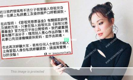 Joey Yung cautions the public to be beware of scams