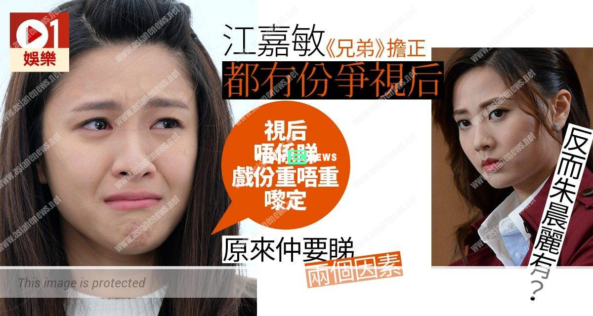 Kong Ka Man is excluded in TV Queen award: There is a reason behind