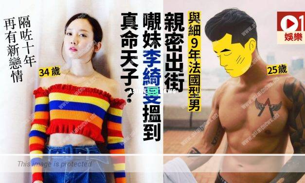 34 years old Lee Yee Man is dating 25 years old Alex Mak?