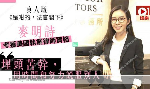 Louisa Mak might retire from the industry and becomes a lawyer anytime