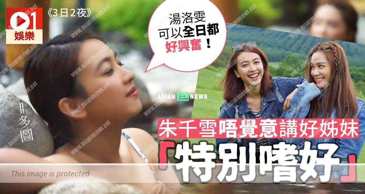 Fun Abroad show: Tracy Chu and Roxanne Tong's favourite hobby is eating