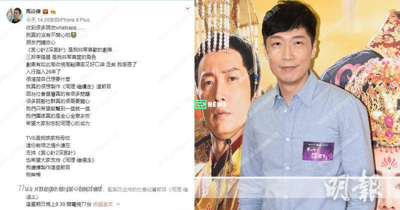 Steven Ma has zero nomination and is rumoured to be blacklisted by TVB