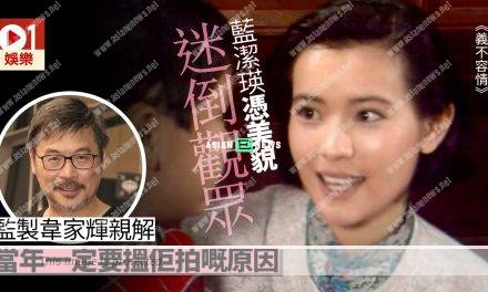 Looking Back in Anger drama: Yammie Lam was chosen because of her beauty