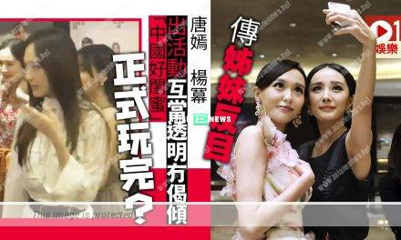 Tiffany Tang and Yang Mi turn into strangers from good friends?