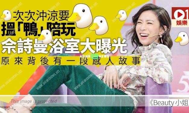 Charmaine Sheh shows her bathroom and remains a little girl in her inner heart