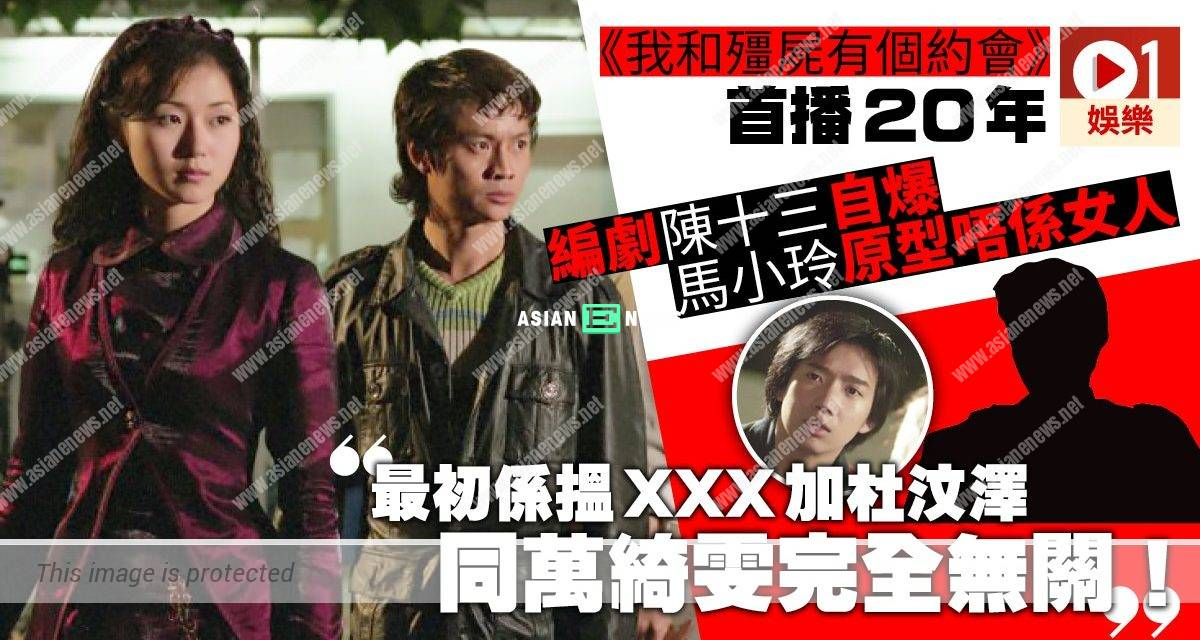 Chan Sap Sam exposed TVB rejected his idea for My Date with a Vampire drama