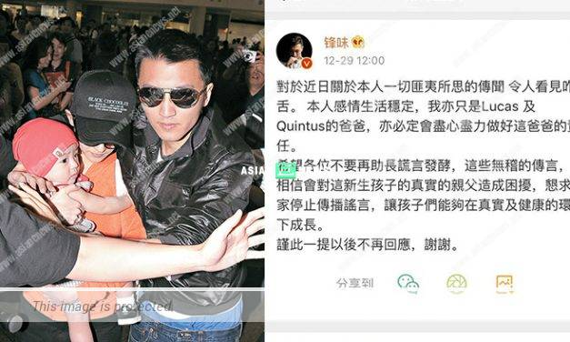 Nicholas Tse clarifies he is not Cecilia Cheung's third baby father