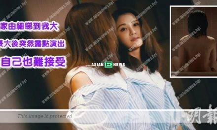 The Lady Improper Film: Charlene Choi rejects to reveal her body parts