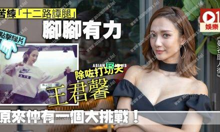 Grace Wong suffers from old injuries when fighting against Philip Ng in new series