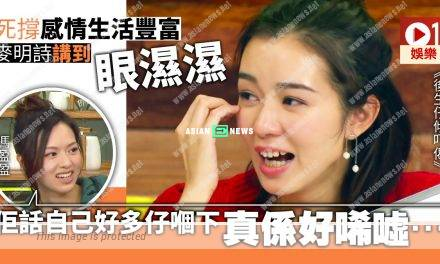 Louisa Mak begins to have tears when reminded of her old love