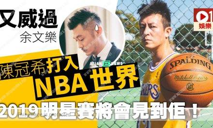 Edison Chen acts fast and participates in NBA All Star Game