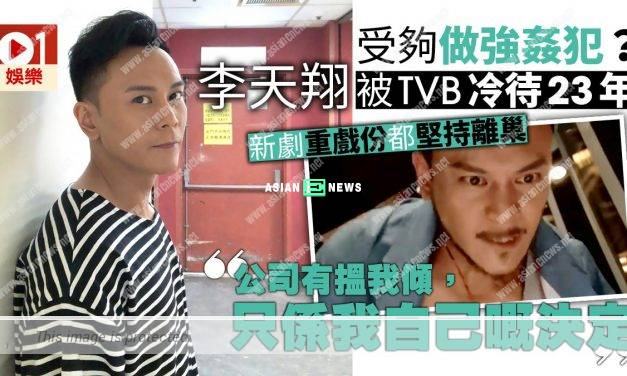 42 years old Eric Li is officially leaving TVB in May 2019
