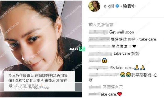 Gillian Chung suffers from acute gastroenteritis and cancels her performance again