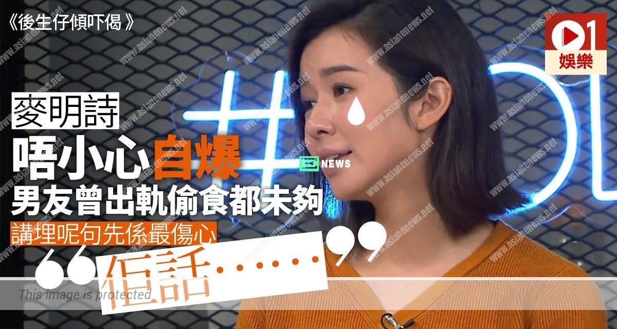 Louisa Mak accidentally revealed her old love cheated on her?