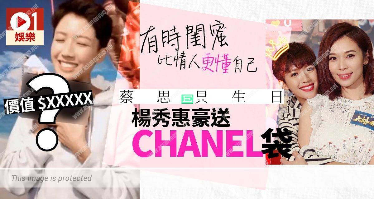 Vivien Yeo gives a CHANEL bag to Sisley Choi; She said she can use it forever
