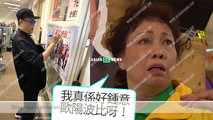 Is Bobby Au Yeung making an appearance in Come Home Love: Lo and Behold sitcom?