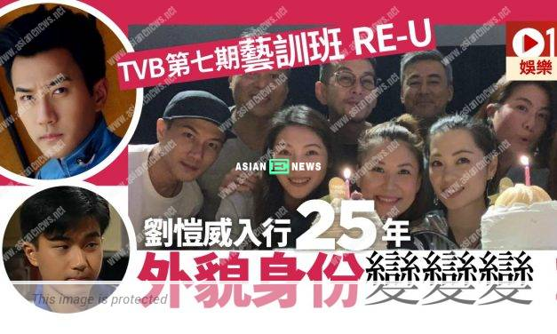 Hawick Lau joins the showbiz for 25 years and remains young