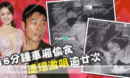 Dash-Cam Footage: Andy Hui and Jacqueline Wong are having an affair