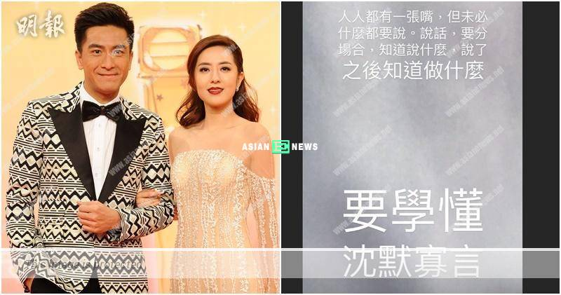Kenneth Ma's good friend, Natalie Tong says we must think before we speak