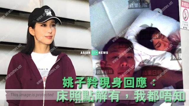 Elaine Yiu clarifies she is not a third party; She has no clue about the bed photo