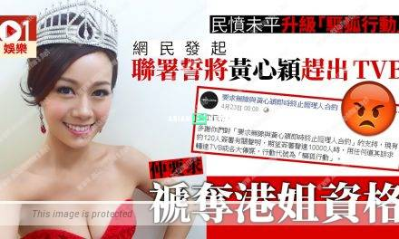Netizens started a petition and demanded TVB to terminate contract with Jacqueline Wong