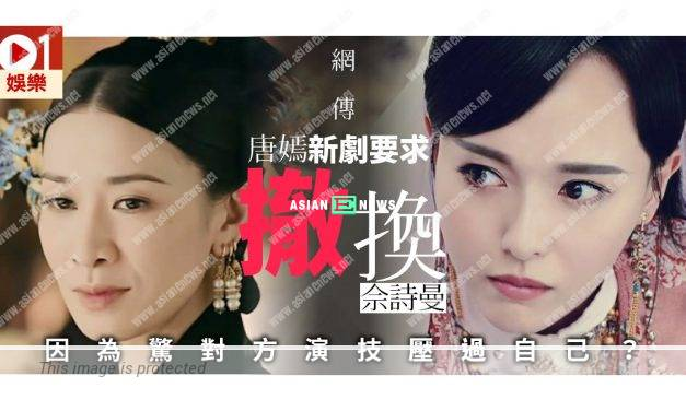 Tiffany Tang is rumoured to remove Charmaine Sheh from new drama due to the comparisons?