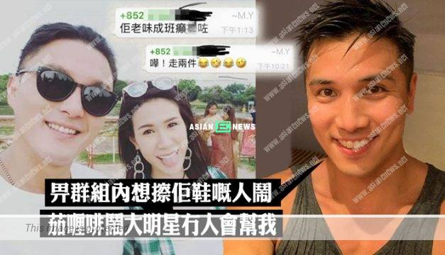 Mr former Hong Kong contestant, Flow Leung criticises Matt Yeung openly