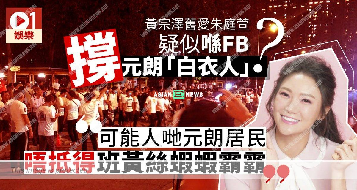 Hong Kong Protests: Bonnie Chu is slammed by netizens for supporting the white mob