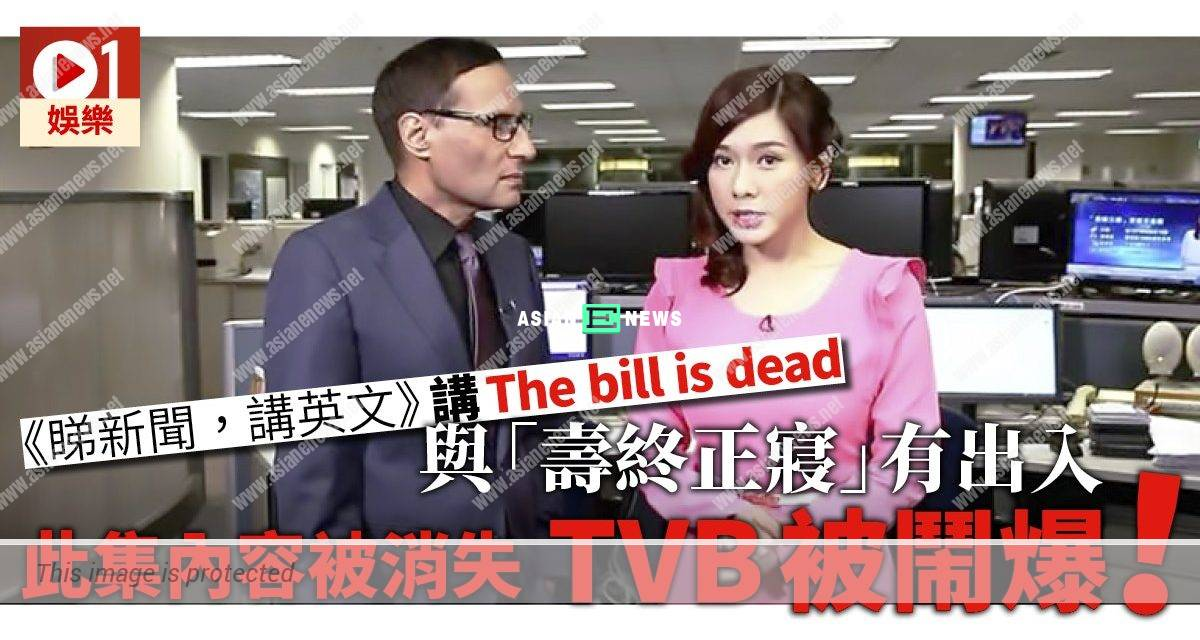 TVB is under attack again and the netizens are furious